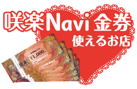 咲楽ブライダルナビカウンター『咲楽Navi』(さくらナビ) 金券が使えるお店