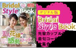 デジタル版 Bridal Style Book 2015