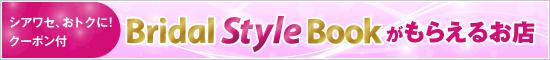 Bridal Style Book 設置店リスト