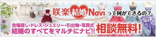 咲楽結婚ブライダルナビカウンター『咲楽結婚Navi』(さくらナビ)