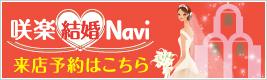 咲楽結婚ブライダルナビカウンター『咲楽結婚Navi』(さくらナビ) 来店予約