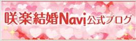 咲楽ブライダルナビカウンター『咲楽Navi』(さくらナビ) 公式ブログ