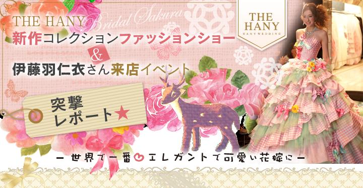 THE HANY 新作コレクションファッションショーレポート