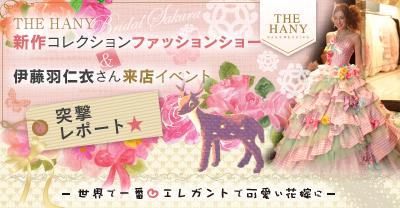 THE HANY 新作コレクションファッションショー&伊藤羽仁衣さん来店イベント 突撃レポート☆