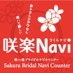 咲楽Naviロゴ