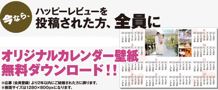 今なら、ハッピーレビューを投稿された方、全員に、カスタマイズできるオリジナルカレンダー壁紙無料ダウンロード!!